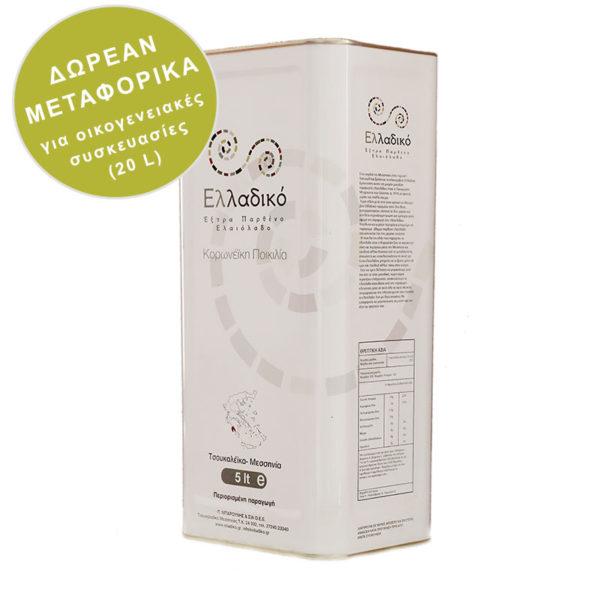 ELLADIKO - Extra Virgin Olive Oil - 5L - Free Shipping for 20L (4x5L)