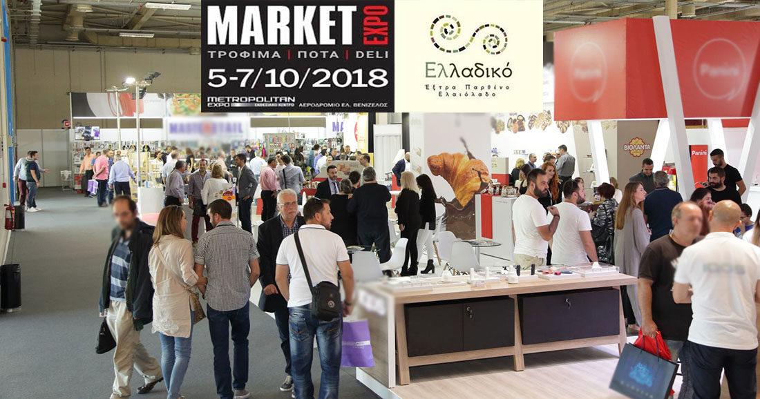 Ελαιόλαδο Ελλαδικό - Market Expo