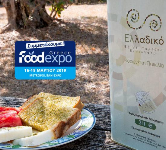Ελλαδικό - Έξτρα Παρθένο Ελαιόλαδο - Food Expo Metropolitan 2019